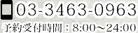 03-3463-0963 予約受付時間8:00~24:00